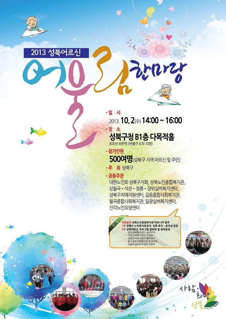 2013 노인의날 포스터(최종)-크기변환.JPG